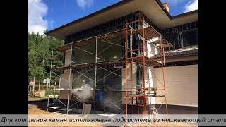 Частный дом облицованный натуральным камнем по системе вентилируемого фасада