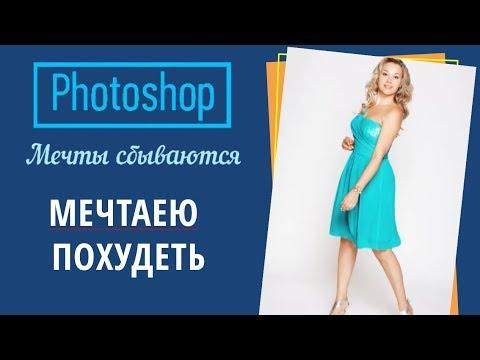 01 Мечтаею похудеть, фотошоп как похудеть за 5 минут в Photoshop.