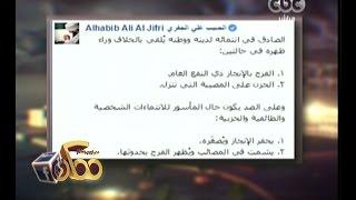 #ممكن   شاهد…رسالة الحبيب على الجفري للشعب المصري