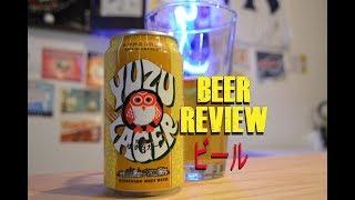 Yuzu 日本語 Beer Review - Guitar Cover - Led Zepplin - Stairway - Greenday