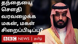 Who is Saad al-Jabri? Why Saudi Crown Prince targets his family?