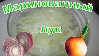 маринованный лук / САМЫЙ БЫСТРЫЙ рецепт