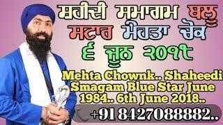 Mehta Chownk Shaheedi Smagam | Blue Star June 1984 | 6 June 2018 | Baba Banta Singh Ji | Munda Pind