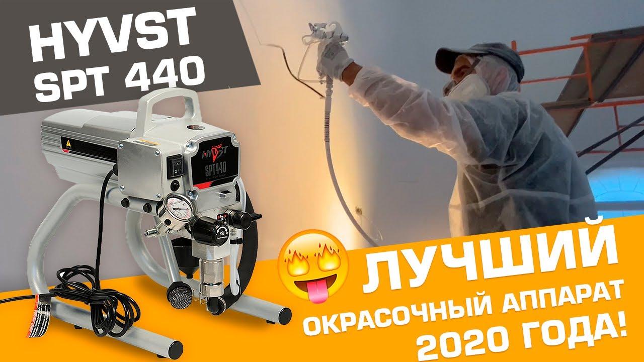 САМЫЙ ЛУЧШИЙ окрасочный аппарат 2020 года🤩 HYVST SPT 440 ✔️