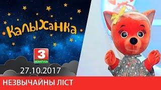 """КАЛЫХАНКА """"Незвычайны ліст"""" 27.10.2017"""