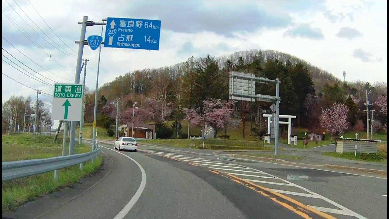 車載動画】国道237号②日高町日高...