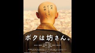 2015年 10月24日公開の映画「ボクは坊さん。」(主演:伊藤淳史)のオリ...