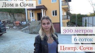 Купить Дом в Сочи / Недвижимость в Сочи