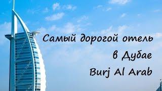Самый дорогой отель в Дубае(Самый дорогой отель в Дубае, Бурдж аль Араб... Burj Al Arab Подписывайтесь на канал Barviha TV!!! Тут много видео о роско..., 2015-06-13T16:22:37.000Z)