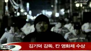 [movie] kim ki duk, 'Arirang' Cannes Film Festival award (김기덕, '아리랑' 칸 수상)