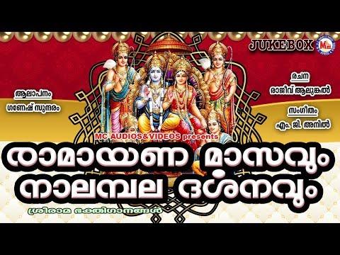 രാമായണമാസവും നാലമ്പലദര്ശനവും | Hindu Devotional Songs Malayalam | Nalambalam Special Songs