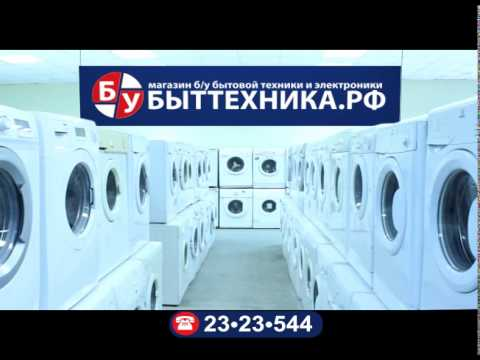 Б/У стиральные машинки в Красноярске - YouTube
