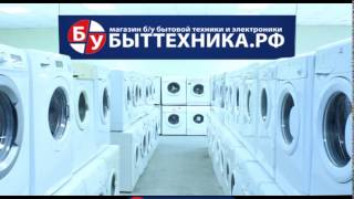 Б/У стиральные машинки в Красноярске