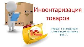 инвентаризация товаров в 1С Розница для Казахстана ред. 2.2