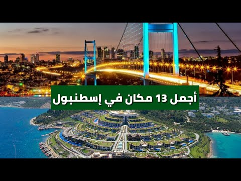 أجمل 13 مكان في إسطنبول على الإطلاق - أماكن تستحق الزيارة 2018 HD