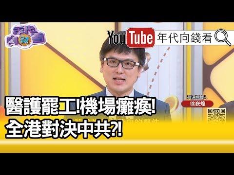 精彩片段》徐嶔煌:如果台灣還有人要呼應一國兩制,可以看香港…190812