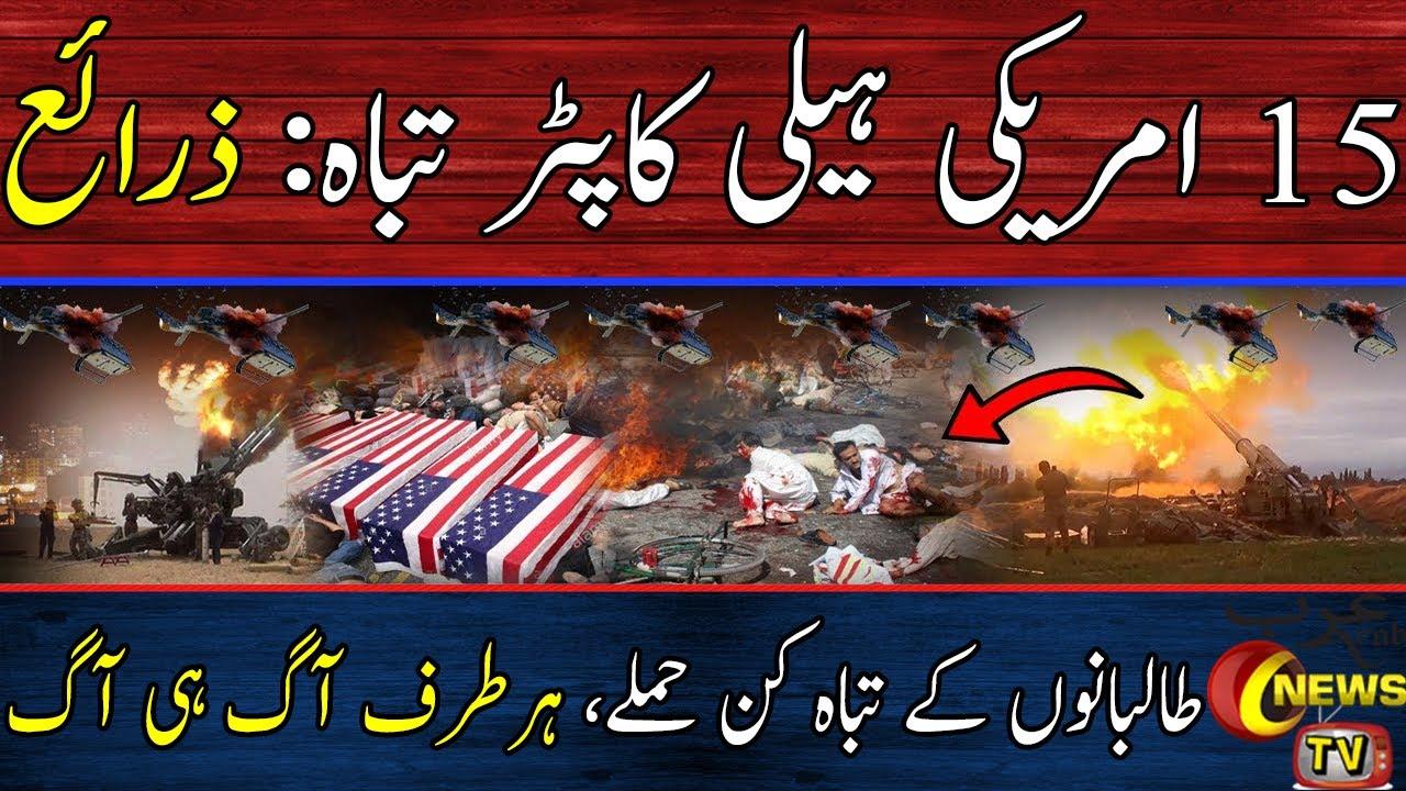 Hundreds Of 🇦🇫Afghaan Evacuees Fleeing Taalibaan Arrive in U.S. By Arab News TV In Hindi Urdu