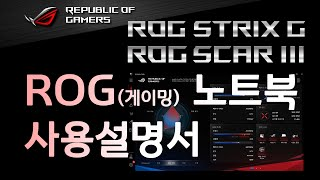 ASUS ROG 노트북 사용설명서(Feat, Armou…