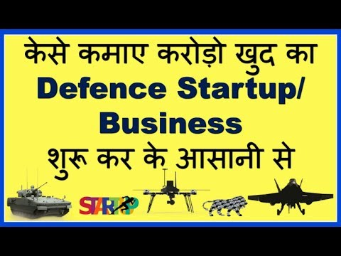 How To Make Money Through Defence Startups/Business हिन्दी मे सब