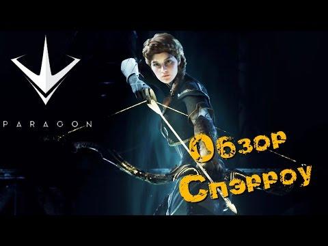 видео: paragon - Обзор Спэрроу
