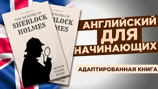 ЧТЕНИЕ НА АНГЛИЙСКОМ - Шерлок Холмс \