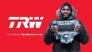 (Russia) TRW настоящим профессионалам - HCV: Full Movie