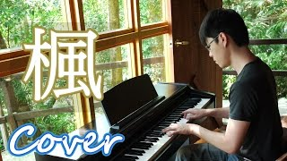 楓 Maple Leaf(周杰倫 Jay Chou)鋼琴 Jason Piano Cover