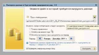 Правила конвертации данных 1С Предприятия.mp4(Что такое правила конвертации данных 1С Предприятия, где их можно взять и как использовать. (видео в большем..., 2011-03-06T12:08:16.000Z)
