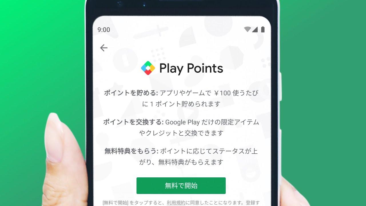 Google Play Points のご紹介・登録方法