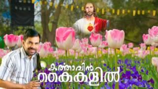 Download kazhchaveppin samayamitha | christian devotional songs malayalam MP3 song and Music Video