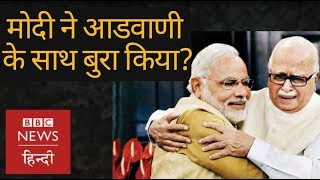Lal Krishna Advani: Narender Modi should have given him exit route? (BBC Hindi)