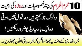 10 Muharram ul Haram ke Jumma ki Khsosiyat or roza | Jumma ke din dua qabool hone ka amal
