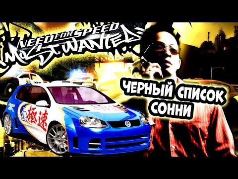 Need For Speed Most Wanted Черный список Сонни #2