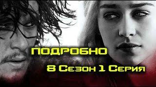 Игра престолов / Game of Thrones   8 сезон, 1 серия (Легендарный Спойлер)