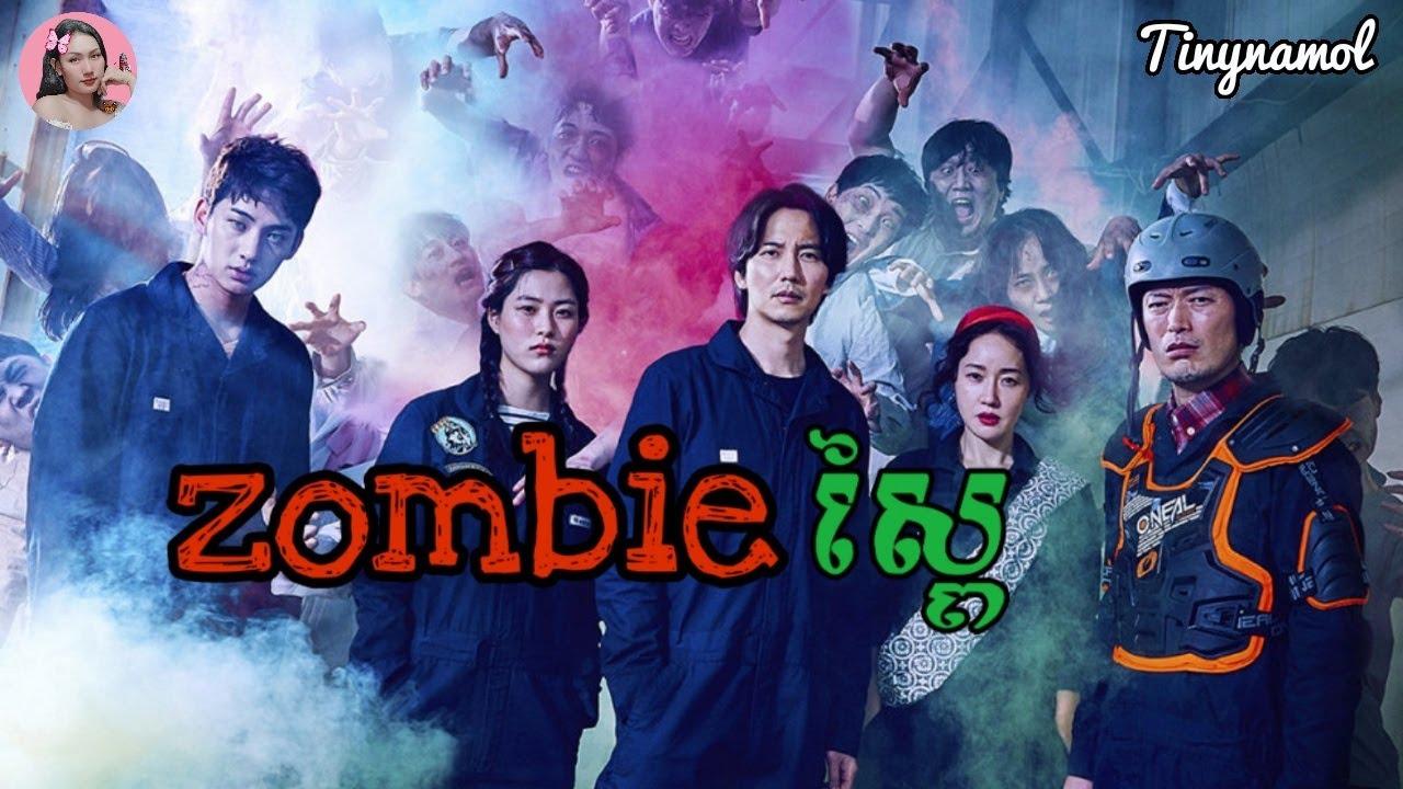ហ្សមប៊ីស្ពៃ | Zombie for sale | សម្រាយរឿង | Movie review | Tinynamol