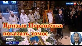 В РПЦ прокомментировали призыв Порошенко «показать томос»