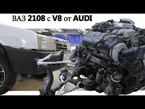 LADA SAMARA + AUDI V8