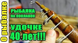 Рыбалка на поплавочную снасть,удочке 40 лет!!!О рыбалке на удилище,поплавок и крючок времен СССР.