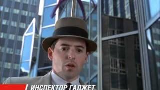 Инспектор Гаджет. Кино в 21.00. Анонс (СТС 09-2005)