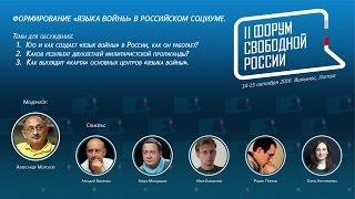 Формирование «языка войны» в российском социуме.