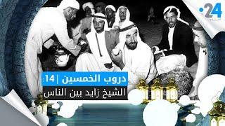 دروب الخمسين (14): الشيخ زايد بين الناس
