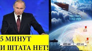 "За 5 минут до США! Стало известно куда Путин разместит ""ЦИРКОН""! Трамп такого не ОЖИДАЛ!"