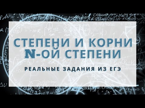 Решение иррациональных неравенств с корнями и дробями на ЕГЭ математика профильный уровеньиз YouTube · Длительность: 13 мин9 с