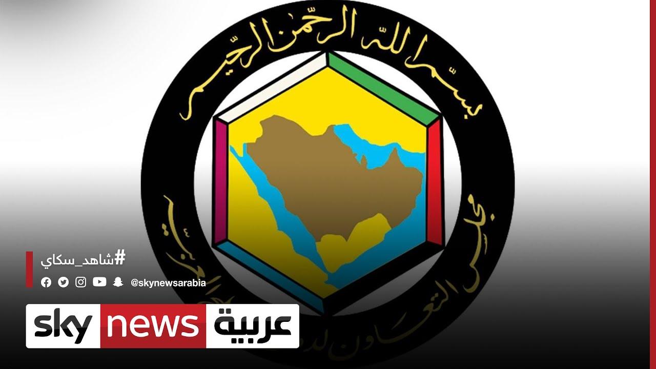 السعودية: وزراء خارجية مجلس التعاون الخليجي يجتمعون في الرياض  - نشر قبل 3 ساعة