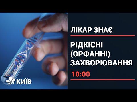 Телеканал Київ: Що таке орфанні хвороби і як змінюється доступ до лікування