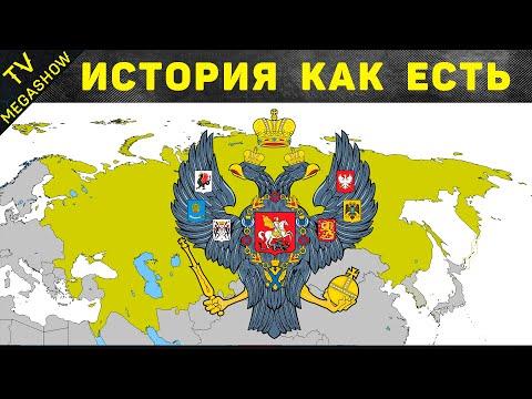 Как Российская империя присоединила к себе земли: Грузию, Кавказ, Среднюю Азию, Армению,  Бессарабию
