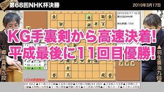 第68回NHK杯決勝 ▲羽生善治九段 – △郷田真隆九段【将棋棋譜】