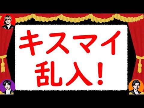 山田涼介くんのラジオにキスマイが乱入!(宮田くんと横尾くん)