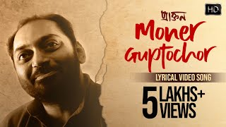 praktan bangla movie moner guptochar lyrical song anindya chatterjeeprosenjit rituparna