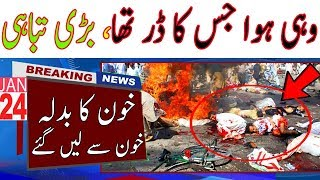 Full Story Of Iran's Answer To America | Pakistan India News Latest Today | In Hindi Urdu